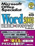 Microsoft Office Specialist Word2003試験対策&スキルアップ (Shuwa Examination Measure & Skillup Book Series)