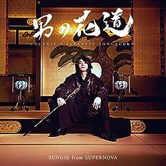 ソンジェ from SUPERNOVA「男の花道〜OTOKOBANA〜」のジャケット画像