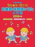 やさしいピアノ・ソロ うたおう!ひこう! 幼稚園・保育園のうた大行進 2018年版