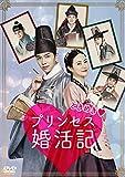 ときめきプリンセス婚活記 [DVD] 画像