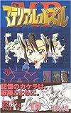 マテリアル・パズル 15 (ガンガンコミックス)