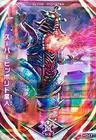 ウルトラマンフュージョンファイト/5弾/5-047 スーパーヒッポリト星人 R