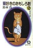 猫好きのおもしろ話 (2) (徳間文庫)