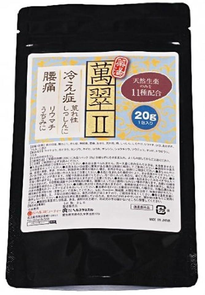 痛い石炭緩やかな萬翠 Ⅱ 1回分 刻み 生薬 薬湯 分包 タイプ 天然生薬 の 香り 医薬部外品