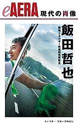 現代の肖像 飯田哲也 環境エネルギー政策研究所所長 eAERA (朝日新聞出版)