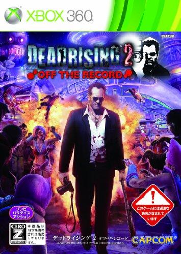 デッドライジング 2 オフ ザ レコード  CERO区分 Z  XBox360 JES1-00172 /  ゲーム