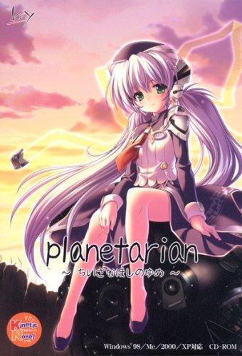 planetarian~ちいさなほしのゆめ~ 通常版