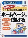 ホームページで儲ける―3万円でOK!インターネット商店の開業と運営のすべて (アスカビジネス―開いたら閉じないビジネスバインダー・シリーズ)