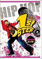 1st STEP HIPHOP 超入門編 [DVD]