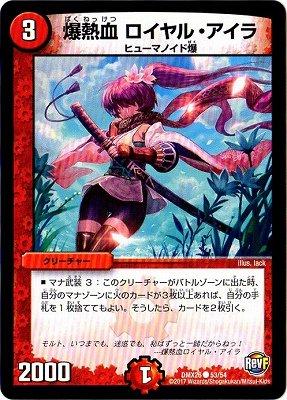 デュエルマスターズ/DMX-26/53/C/爆熱血 ロイヤル・アイラ