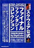 スクウェア公式ファイナルファンタジーコレクション 幻想世界の攻略本 画像