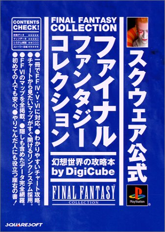 スクウェア公式ファイナルファンタジーコレクション 幻想世界の攻略本