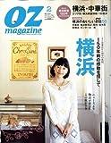 OZ magazine (オズ・マガジン) 2009年 02月号 [雑誌]