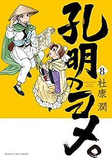 孔明のヨメ。 第01-08巻 [Koumei no Yome。 vol 01-08]