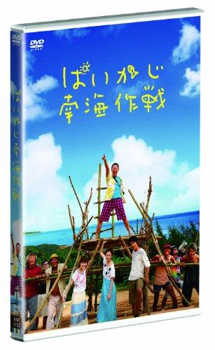 ぱいかじ南海作戦 DVD