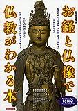 お経と仏像で仏教がわかる本【完全保存版】 (洋泉社MOOK)