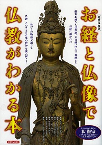 お経と仏像で仏教がわかる本【完全保存版】 (洋泉社MOOK)の詳細を見る