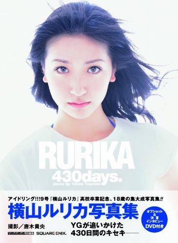 横山ルリカ 写真集 『RURIKA』 -