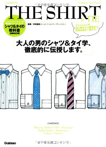 THE SHIRT & TIE (メンズファッションの教科書シリーズ)