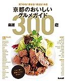 京都のおいしいグルメガイド 厳選300店
