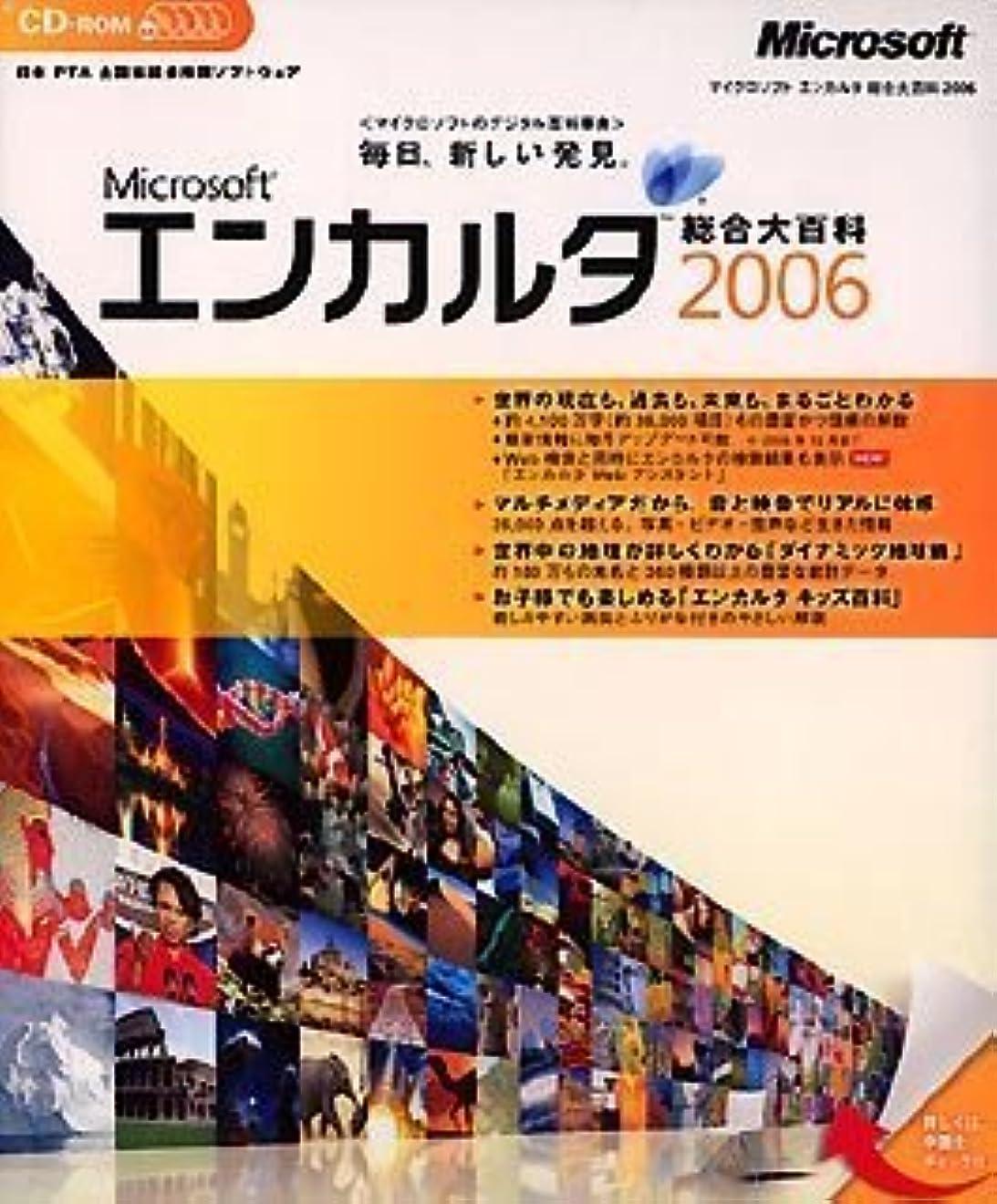 一生容器分数Encarta 総合大百科 2006 CD-ROM