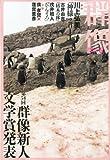 群像 2011年 06月号 [雑誌] 画像