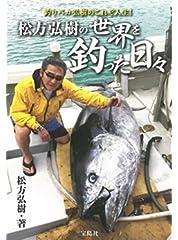 松方弘樹の世界を釣った日々