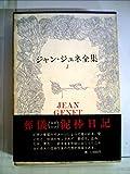 ジャン・ジュネ全集〈第1巻〉 (1967年)