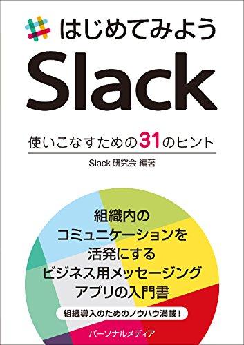 はじめてみようSlack 使いこなすための31のヒント