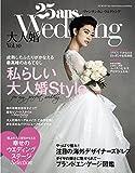 25ansウエディング 大人婚 vol.10 (FG MOOK)