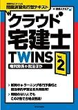 2017年版クラウド宅建士TWINS Vol.2