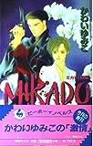 MIKADO―帝 / かわい ゆみこ のシリーズ情報を見る