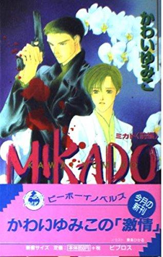 MIKADO―帝〈前編〉 (ビーボーイノベルズ)の詳細を見る