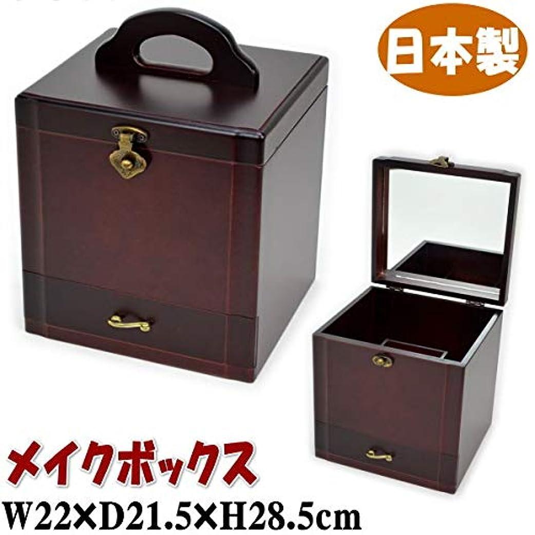 地上で配る高齢者メイクボックス 木製 ワイン ブラウン 日本製(おしゃれ コスメボックス メークボックス 鏡 収納
