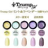 【送料無料】日本製 Trump gel トランプジェル ミント&ラベンダー 選べる カラージェル 5個セット ラベンダー ベージュ ミントカラー