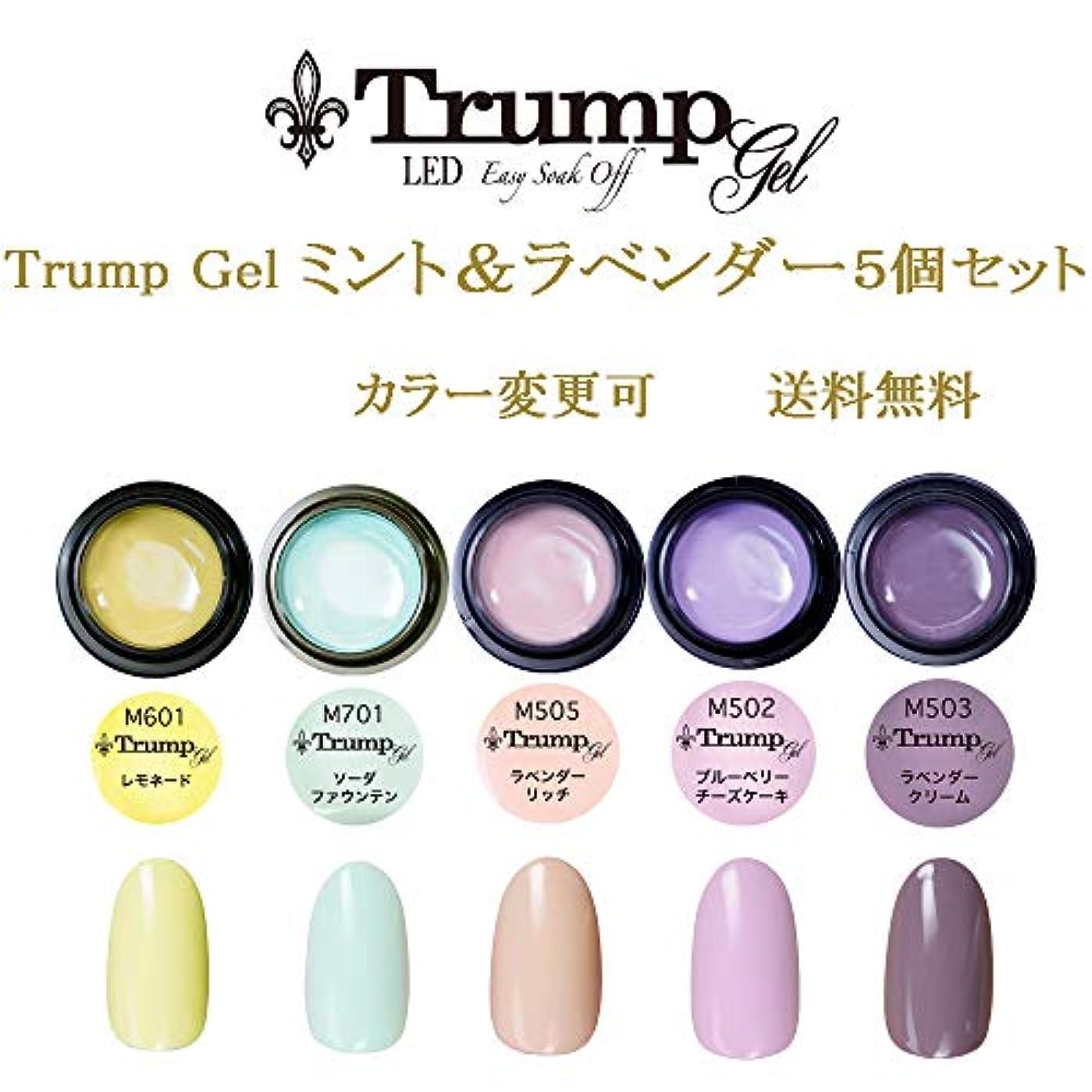 致死患者想定する【送料無料】日本製 Trump gel トランプジェル ミント&ラベンダー 選べる カラージェル 5個セット ラベンダー ベージュ ミントカラー