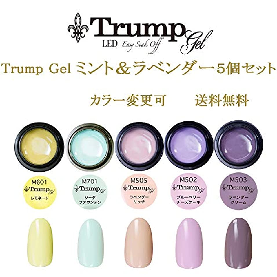 先生下品トランジスタ【送料無料】日本製 Trump gel トランプジェル ミント&ラベンダー 選べる カラージェル 5個セット ラベンダー ベージュ ミントカラー