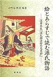 絵とあらすじで読む源氏物語―渓斎英泉「源氏物語絵尽大意抄」