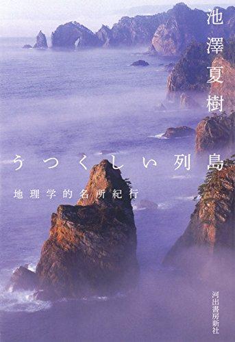 うつくしい列島: 地理学的名所紀行 池澤 夏樹