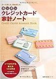 カンタン クレジットカード家計ノート—いつからでも使える12カ月分 これ1冊でも家計簿と併用でもOK(主婦の友生活シリーズ)