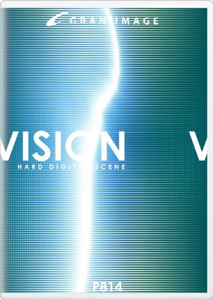 グランイメージ P814 ビジョン ハードデジタルシーン(ロイヤリティフリーCG素材集)