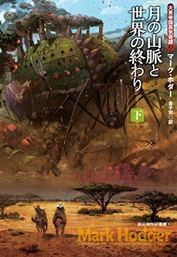 月の山脈と世界の終わり〈下〉  (大英帝国蒸気奇譚3) (創元海外SF叢書)