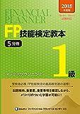 2018年度版 FP技能検定教本1級5分冊タックスプランニング