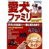 愛犬ファミリー 2010年版 (SEIBIDO MOOK)