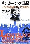 リンカーンの世紀 アメリカ大統領たちの文学思想史 増補新版
