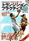 中高生のためのバスケットボール トランジション・プラクティス (SPORTS BIBLEシリーズ)