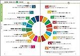 自分ごとからはじめよう SDGs探究ワークブック ~旅して学ぶ、サスティナブルな考え方~ 画像
