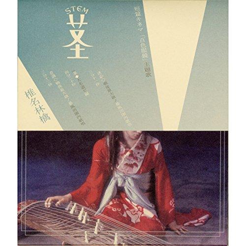 椎名林檎「ありあまる富」の歌詞を読み解く・・・世界が羨む価値とは何?の画像