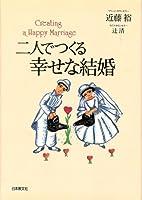 二人でつくる幸せな結婚