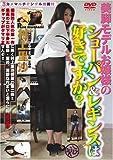 DVD>村上里沙:美脚モデルお嬢様のショーパン&レギンズは好きですか? (<DVD>)